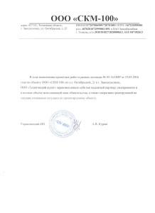 отзыв СКМ-100
